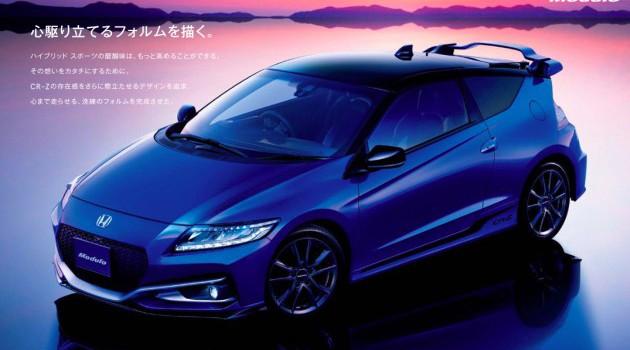 Modulo上身,Honda CR-Z杀气十足!