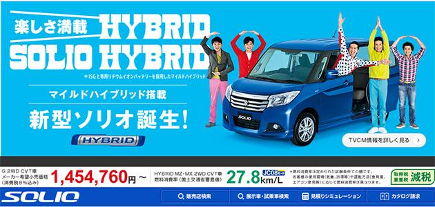 就是要省油!Suzuki Solio油耗只有27.8km/L!