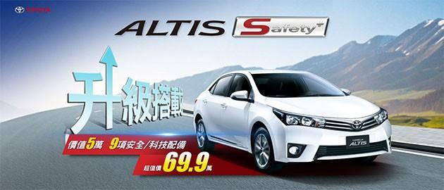 标配VSC!台湾Toyota Altis推出Safety+版本!