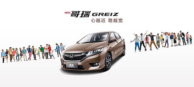 Honda Greiz正式在中国发表!1.5L 地球梦缸内直喷引擎+CVT!