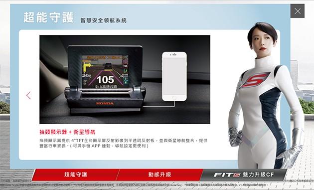 Honda Fit台湾加料不加价!新增车道偏移警示以及前方碰撞警示!