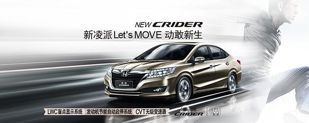 专属中国C-Segment,Honda Crider中国上市!