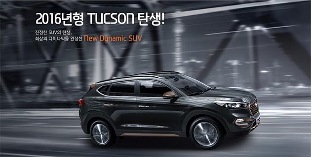 涡轮引擎入列!Hyundai在韩国发表2016年年式Tucson!