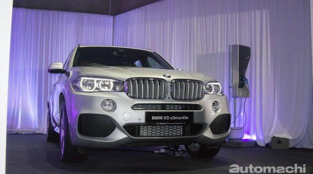 开价RM 388,800!BMW正式发布X5 xDrive40e