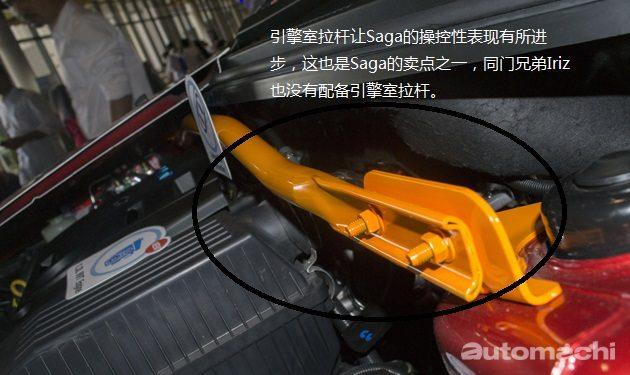 剖析 2016 Proton Saga 为何整体表现进步巨大?