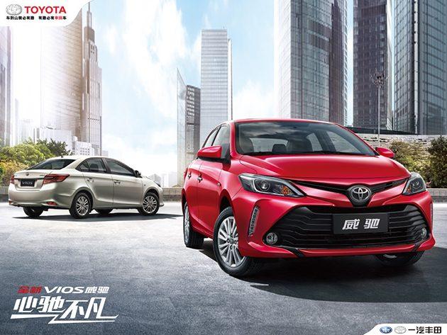 改头换面,小改款 Toyota Vios 正式在中国市场开售!