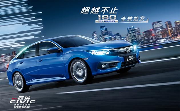 符合趋势, Honda Civic 1.0t 正式现身广州车展!