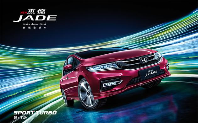 新添涡轮动力, Honda Jade 小改广州车展现身!