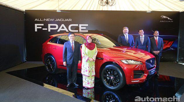 Jaguar F-PACE 大马发布!价格从RM 598,800起跳!