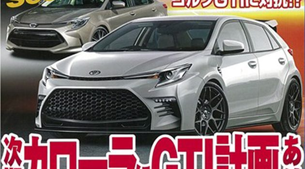 全面运动化! Toyota Corolla GTI 将现身?