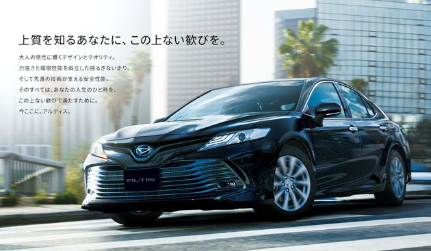 Daihatsu Altis 新世代正式发表!Camry的双生兄弟!