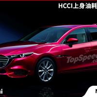 Mazda3 2018 如果长成这样,你喜欢吗?