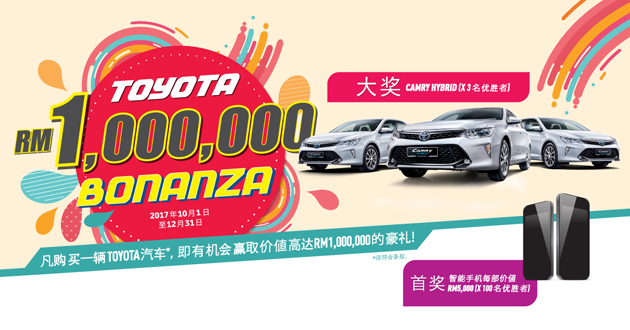 Toyota 1 Million Ringgit Bonanza 年终盛典,送百万豪礼!