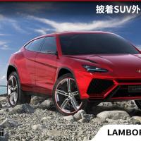 Lamborghini Urus 量产车曝光!搭4.0 V8涡轮引擎!