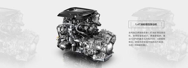 Proton未来的新引擎?看看 Geely 全新1.4涡轮引擎!