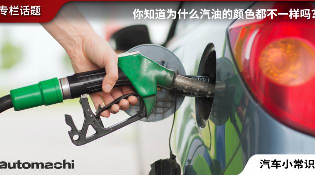 为什么汽油 Petrol 的颜色不一样?