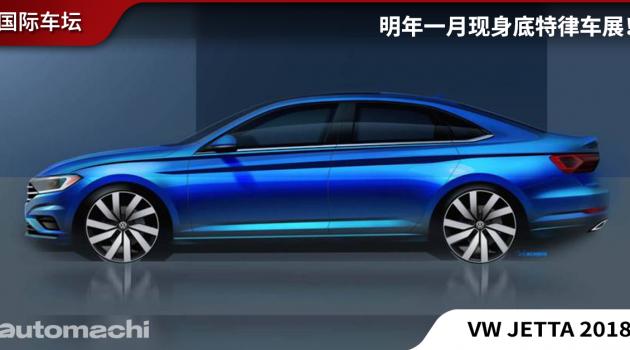 Volkswagen Jetta 2018 发表前夕,原厂释出预览图!