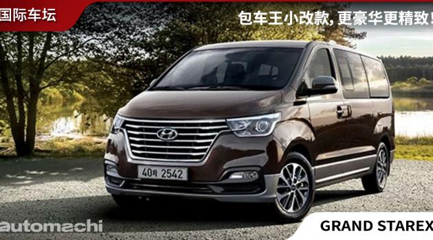 Hyundai Grand Starex 推出小改款,更精致更舒适!