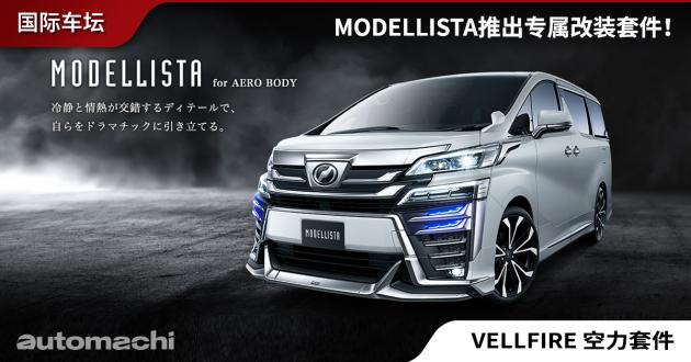 2018 Toyota Alphard Facelift | Upcomingcarshq.com