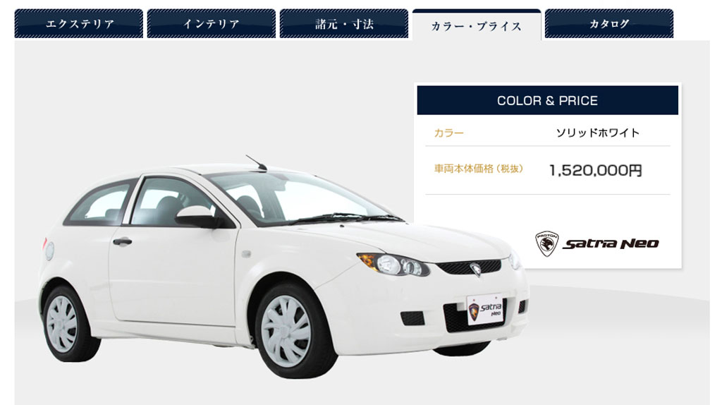 你不知道的事: Proton Satria Neo 其实有在日本发售?