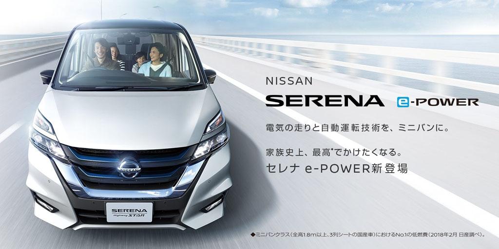 2018 Nissan Serena 正式公开预定,确定6气囊!