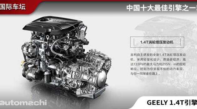Geely 1.4L 涡轮引擎荣获中国十大最佳引擎!