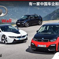 BMW 和 Great Wall 达成协议,未来将合作开发新车!