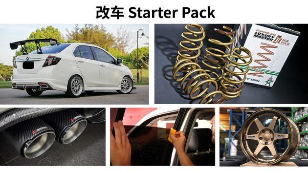 改装车 Starter Pack !你改了几样?
