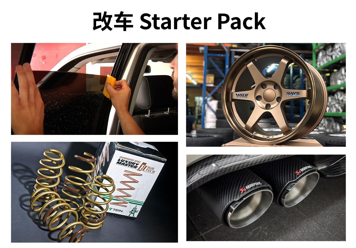 改装爱车 Starter Pack !你改了几样?