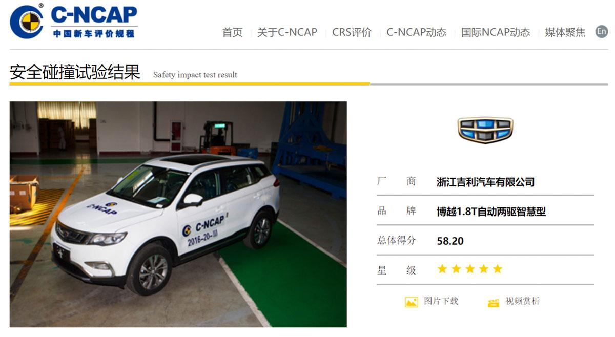 Proton X70 在 Asean NCAP 测试中获得五星评价!
