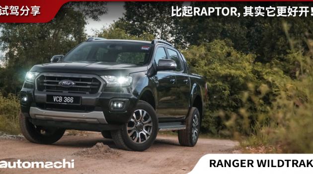 2018 Ford Ranger Wildtrak 4X2 ,它才是一款更适合我们的皮卡!