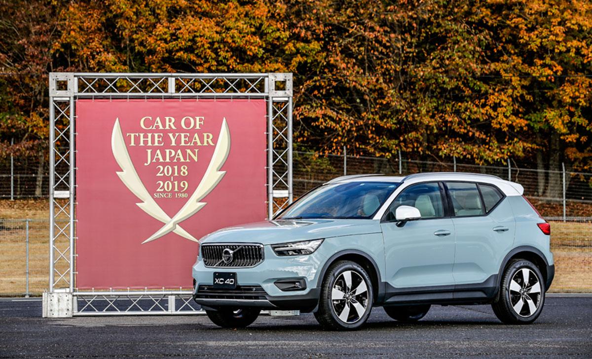 2018 Volvo XC40 荣获日本年度风云车大奖!