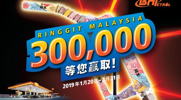 BHPetrol 佳节送大礼!总值 RM 300,000 有待赢取!