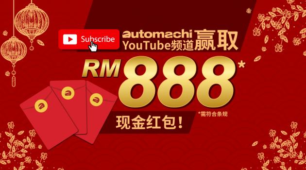Automachi 新春分享活动让你有机会赢取RM 888现金红包!