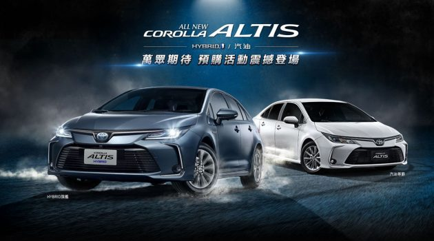 Toyota Corolla Altis 台版将开售,你猜猜是什么引擎?