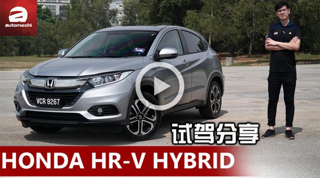 试驾影片: Honda HR-V Hybrid ,它到底能多省油?