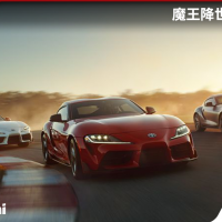 2019值得期待新车: Toyota Supra A90