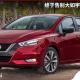 提早泄露, 2020 Nissan Almera 真面目长这样!