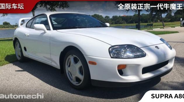 全原装低哩数 1994 Toyota Supra A80 寻找新车主!
