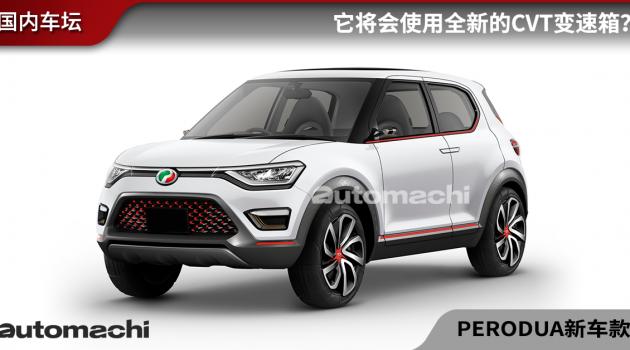 Perodua 下一款新车或采用CVT变速箱!