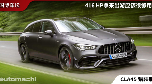 Mercedes-AMG CLA45 Shooting Brake 登场,猎装版也不错!