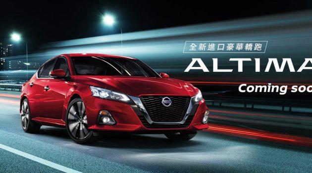 2019 Nissan Altima 9月台湾登场,一样搭载2.0L涡轮引擎!