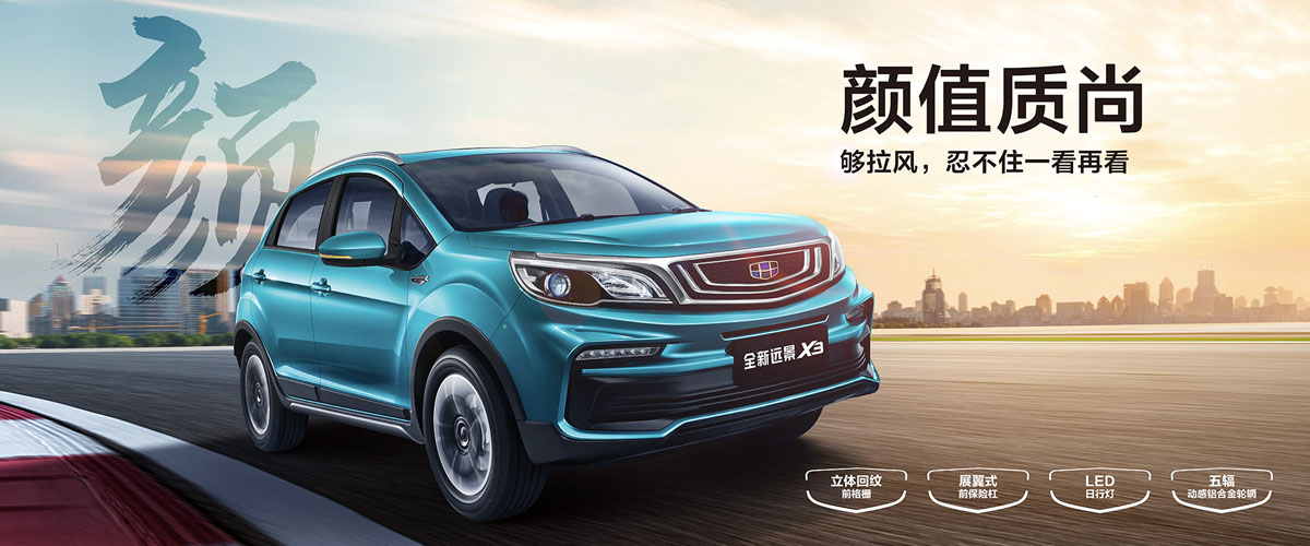 观点: Geely yuanjing X3 应该来我国