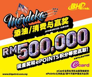 automachi-bhpetrol-merdeka-contest_web-banner_cn_automachi_300x250_fa