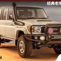 2020 Toyota Land Cruiser 79 Namib 发表,老车依旧坚固