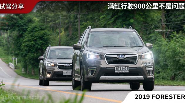 2019 Subaru Forester 泰国抢先体验,满缸燃油行驶接近900公里
