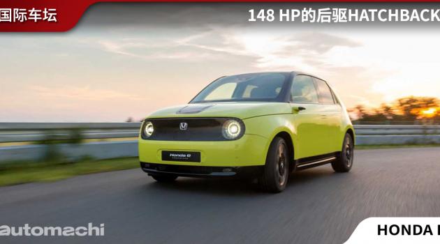 148 Hp/300 Nm, Honda E 将在法兰克车展亮相