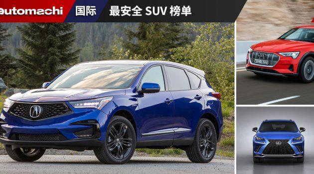 2019 最安全 SUV 榜单出炉,德系车款完胜