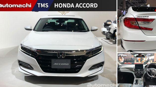 2019 东京车展: Honda Accord 实车鉴赏