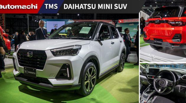 2019 东京车展: Daihatsu Mini SUV 悄悄登场